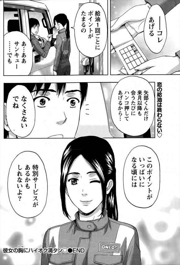 美人で巨乳に育った高校の同級生とえっちな事をしちゃう~♡♡【エロ漫画・エロ同人】 (20)
