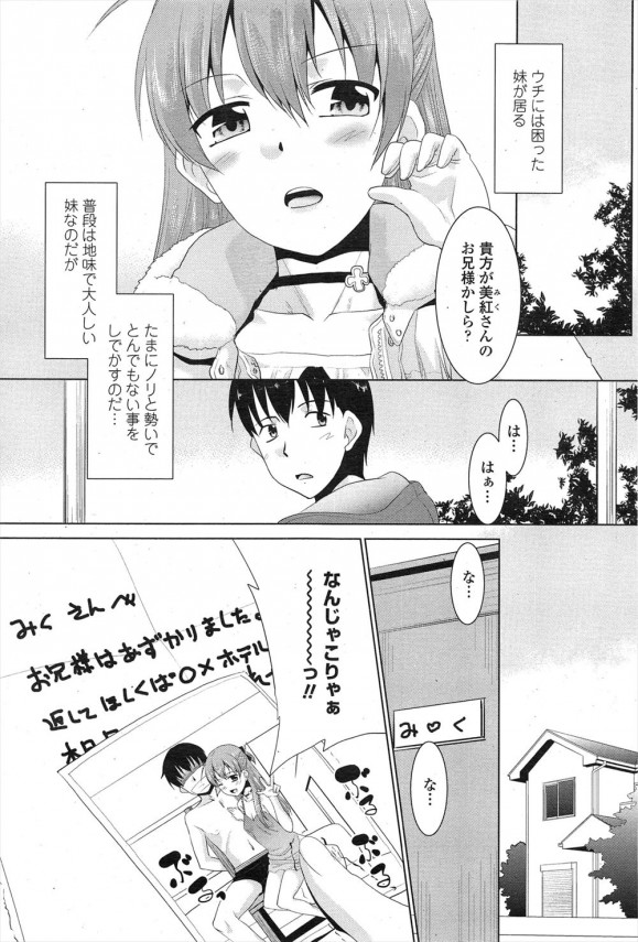 【エロ漫画】妹の友人に拘束されてエッチしつつ妹達はペニバンでレズエッチ!【猫玄 エロ同人】