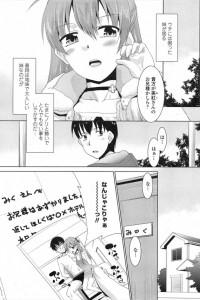 【エロ漫画・エロ同人】妹の友人に拘束されてエッチしつつ妹達はペニバンでレズエッチwwwwwwww