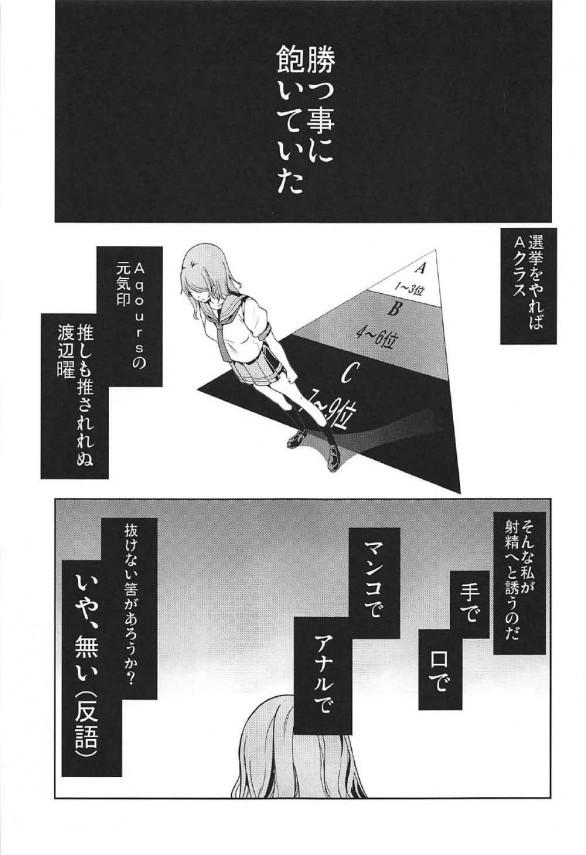 【ラブライブ!サンシャイン!!】「小原鞠莉」が自室でヤリまくっていると知った「松浦果南」と「黒澤ダイヤ」が確かめると本当にヤッていたけど男が学院存続に理解を示した第一号だというので2人も混じって4Pでお礼をすることにして…【エロ漫画・エロ同人】 (31)