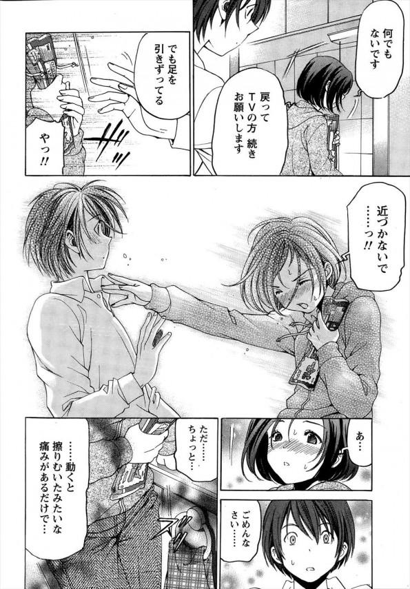 【エロ漫画】キスより先はしたことない処女のはじめてをもらっちゃったw【小林拓己 エロ同人】 (10)