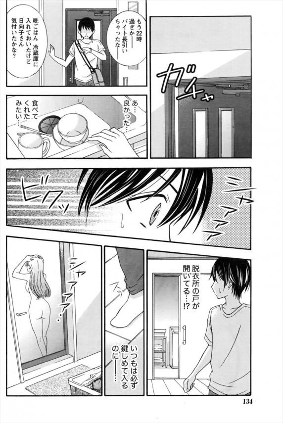 【エロ漫画】同居人のお姉さんと壁を隔ててのオナニーからついに直接交わる日が【なちこ エロ同人】 (8)
