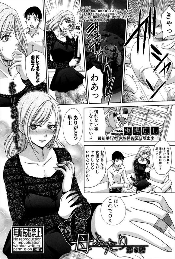 母ふたり 第3話【エロ漫画・エロ同人誌】お母さんに義妹とセックスしてるとこ見られちゃった件www