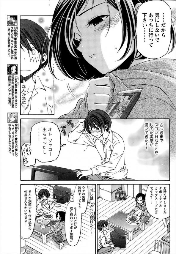 【エロ漫画】キスより先はしたことない処女のはじめてをもらっちゃったw【小林拓己 エロ同人】 (11)