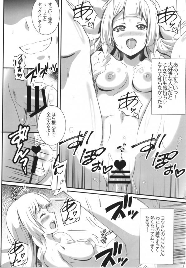【ポケモン】お母様の命令で週末は性接待の練習のために中出し3Pをさせられている「リーリエ」が週末意外にも身体が疼いちゃうようになってしまったので大好きな「ヨウ」にハメてもらうことにして…【エロ漫画・エロ同人】 (10)