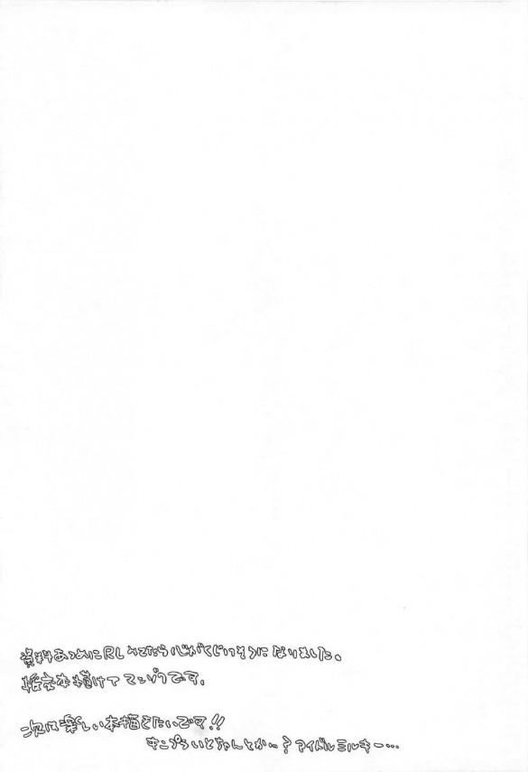 【プリティーリズム】父親のギターを買い戻して家族を再建したと願っている「涼野いと」はスケベオヤジとのオーラルセックスで金を稼いでいたが本番させてくれればチップをはずむと誘われて…【エロ同人誌・エロ漫画】 (23)