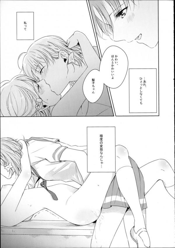 【ラブライブ!】桜内梨子ちゃんと高海千歌ちゃんが愛し合うwwwもう止められないwww【エロ漫画・エロ同人】 (41)