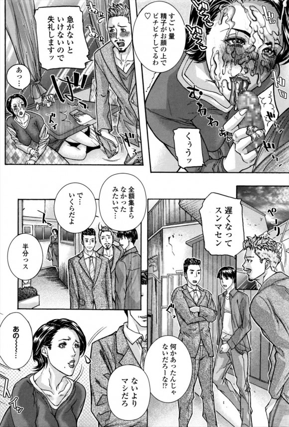 【エロ漫画・エロ同人】息子が事故を起こしたという電話がかかってきたので喫茶店でフェラした人妻www (8)