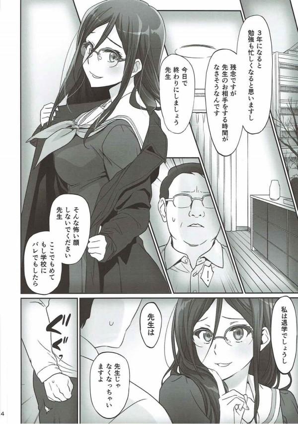 【ユーフォ】田中あすかはもう調教済みの性奴隷でした・・・みんなごめんね・・・【エロ漫画・エロ同人】 (13)