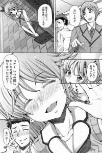【エロ漫画】ドMな男の娘が陵辱プレイで興奮して恋人男子とBLファック【RED-RUM エロ同人誌】