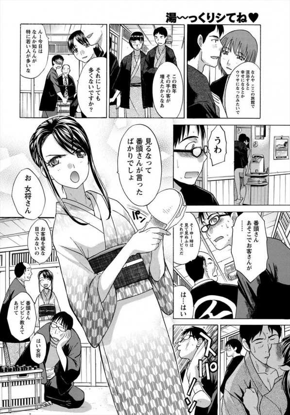 【エロ漫画・エロ同人】幼く見える女将さんと一緒に温泉に入る事になりエッチしたったwww (6)
