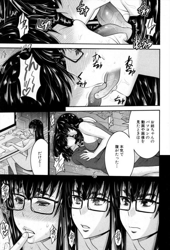 姉憑き! 最終話【エロ漫画・エロ同人】男に取り憑いてセックスしまくってるお姉さん羨ましいwww (19)
