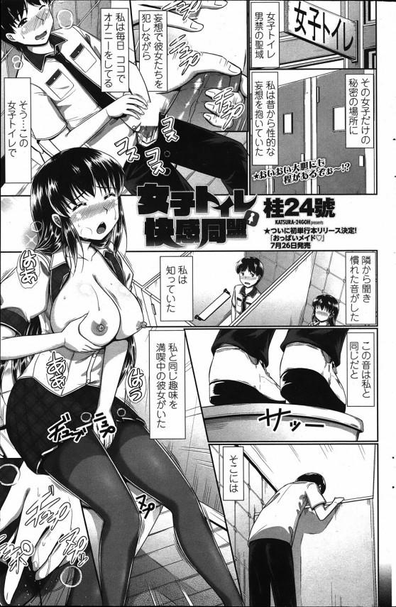 【エロ漫画】女子トイレでのオナニーにハマった変態同士仲良くHしちゃいます【桂24號 エロ同人】
