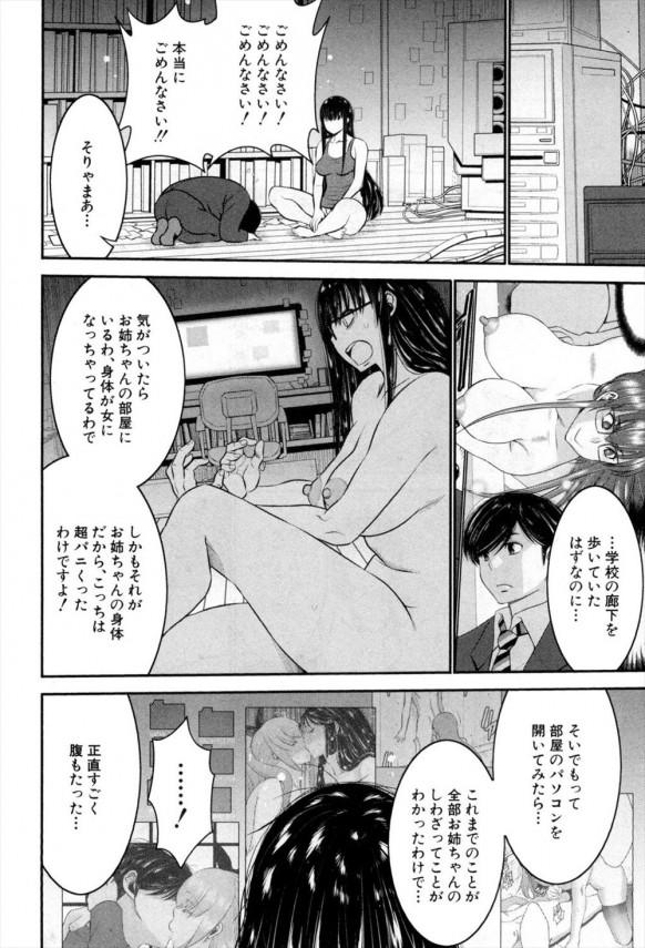 姉憑き! 最終話【エロ漫画・エロ同人】男に取り憑いてセックスしまくってるお姉さん羨ましいwww (16)