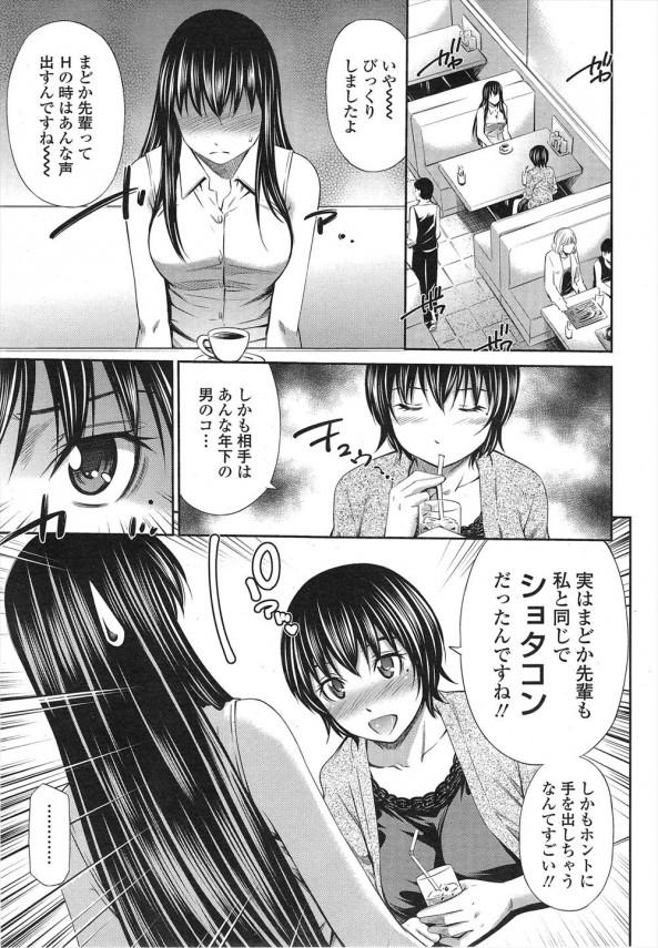 【エロ漫画・エロ同人誌】ショタコンのお姉さんにチンポを喰われるショタwww