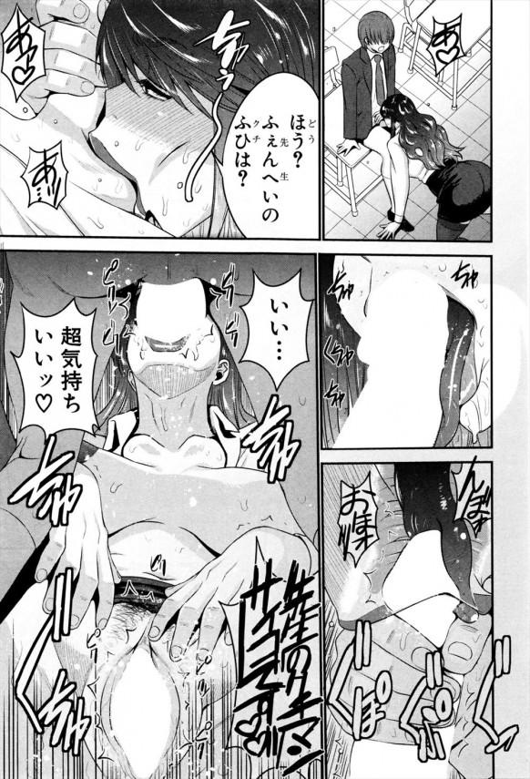 【エロ漫画】好きな相手選んでHできる権利を得た男子がエロボディの女教師と初セックス!【守矢ギア エロ同人】 (13)