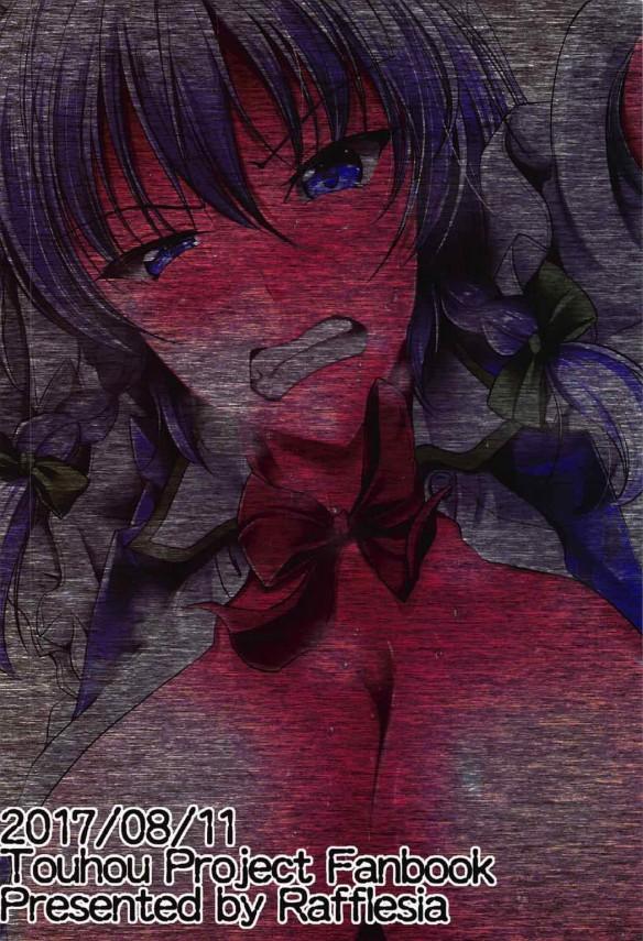 【東方】鬼畜な男に弱みを握られてしまった「十六夜咲夜」はイマラチオやアナル中出しなどひどいセックスを繰り替えされた挙句に紅魔館の自室にその男を住まわせることになってしまって…【エロ漫画・エロ同人】 (24)
