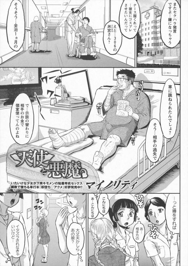 【エロ漫画・エロ同人】事故で自分を入院させる発端となった無知な梨羅ちゃんのロリマンコにちんぽぶち込んで好き放題するキモデブww