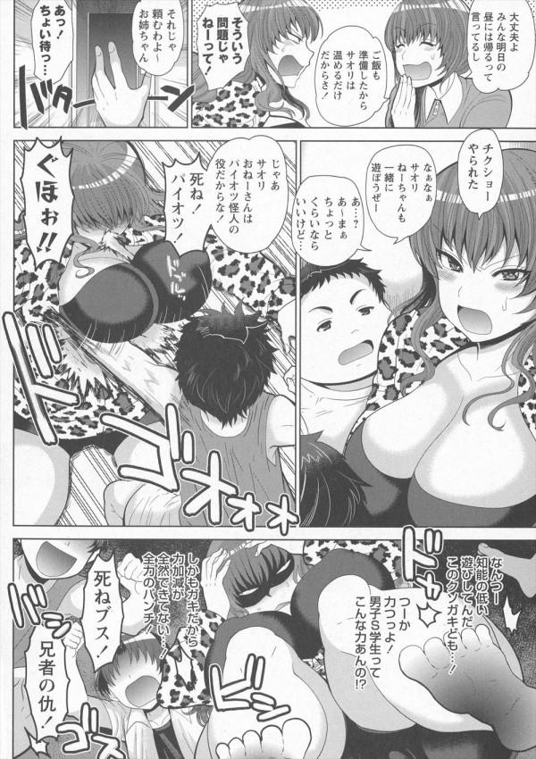 【エロ漫画・エロ同人】両親の旅行中にショタ達の面倒を見ることになって輪姦されちゃう巨乳JKのサオリwwwww (2)