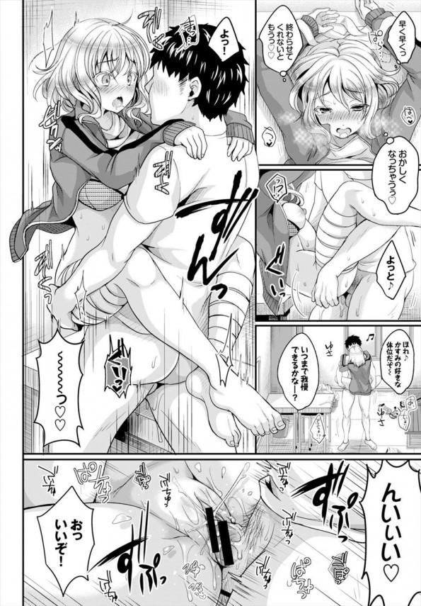 【エロ漫画】マネージャーと部長が部室で包帯コキや中出しセックスしちゃってるよ!【めの子 エロ同人】(14)