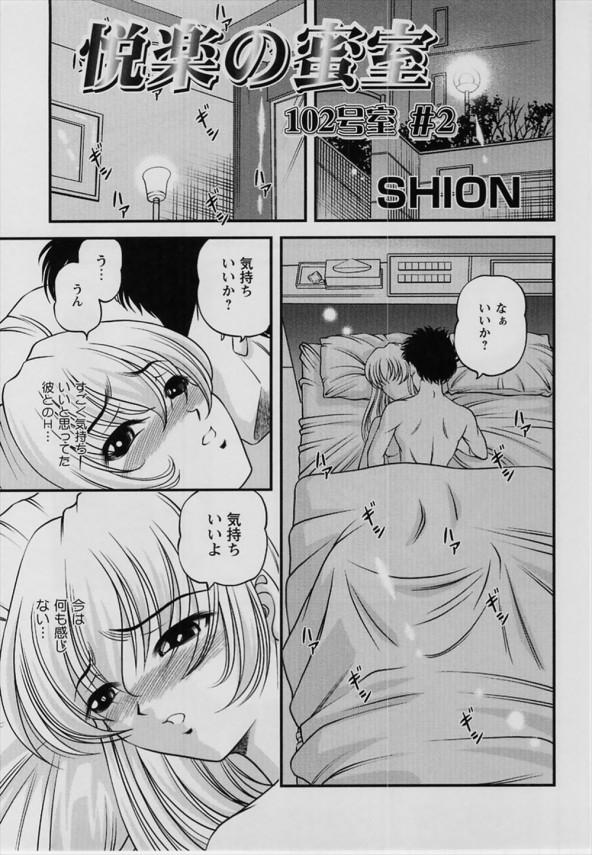 【エロ漫画・エロ同人誌】JKが帰宅したら全裸の男にチンポを即ハメされた件www