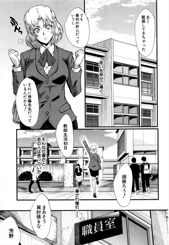 【エロ漫画・エロ同人誌】憧れの女教師と同じ学校で働く事になって嬉しかったけどその女教師肉便器だった件www