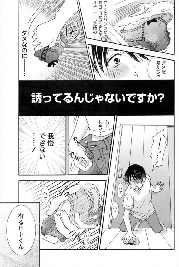 【エロ漫画】同居人のお姉さんと壁を隔ててのオナニーからついに直接交わる日が【なちこ エロ同人】 (9)