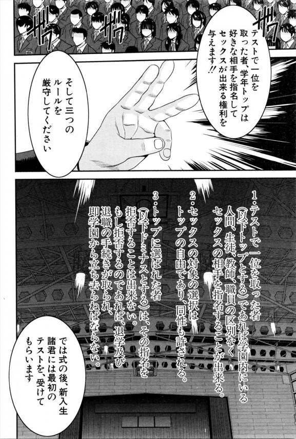 【エロ漫画】好きな相手選んでHできる権利を得た男子がエロボディの女教師と初セックス!【守矢ギア エロ同人】 (2)