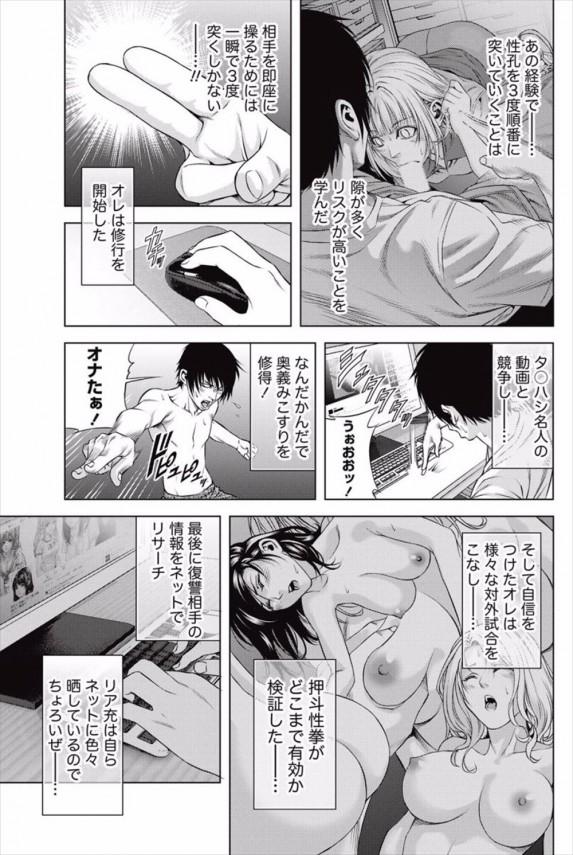 女性を倒して犯しまくる童貞男がやばすぎるwww【エロ漫画・エロ同人誌】 (5)