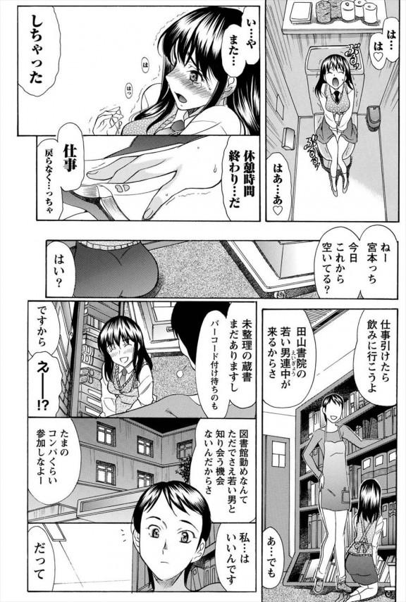 【エロ漫画・エロ同人誌】官能小説でオナニーしてた本好き美女が主任に見られてドM覚醒wwwwww