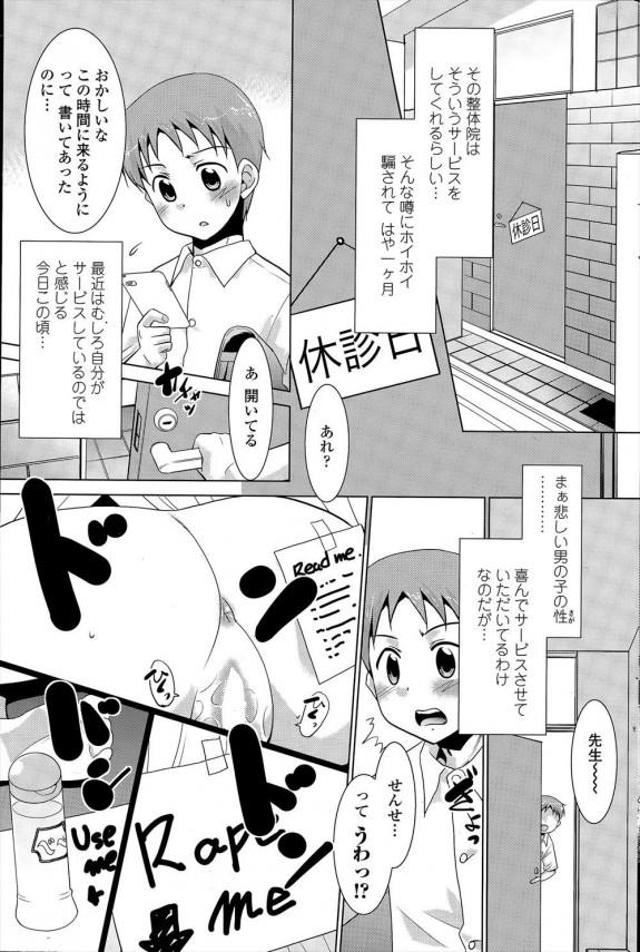 【エロ漫画・エロ同人】ドスケベ整体師のお姉さんたちがショタの極太ちんぽを欲しているwwwwww