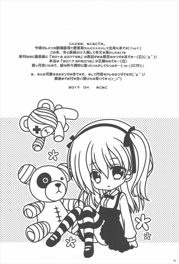 【ガルパン】ボコられグマを愛している「島田愛里寿」と「西住みほ」に恩返しをしたいボコは人間のオッサンに姿を変えてエッチなことをして気持ち良くして恩返しすると言って二人に襲い掛かって来て…【エロ漫画・エロ同人】 (3)