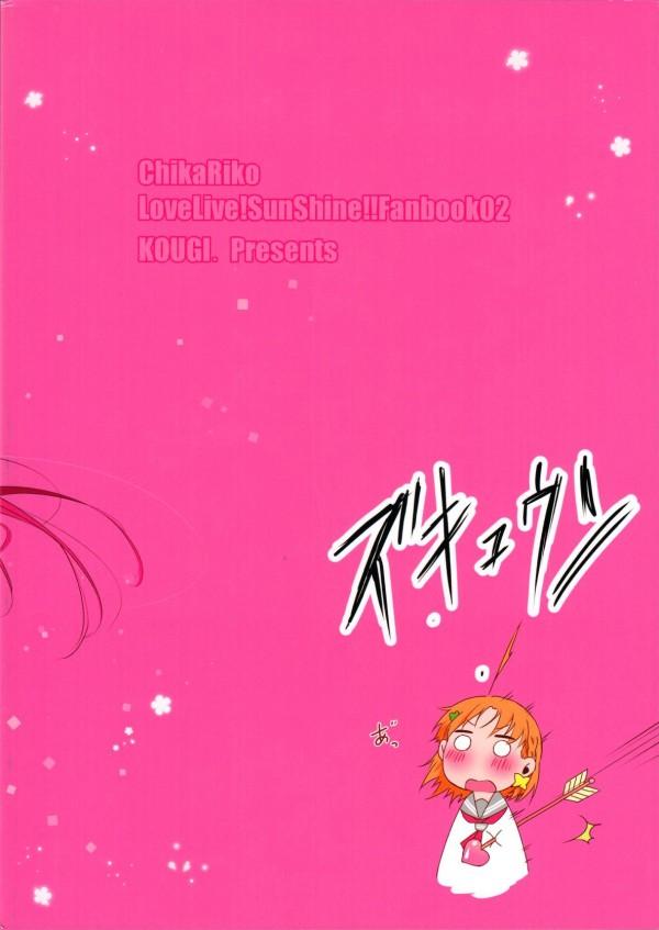 【ラブライブ!】桜内梨子ちゃんと高海千歌ちゃんが愛し合うwwwもう止められないwww【エロ漫画・エロ同人】 (2)