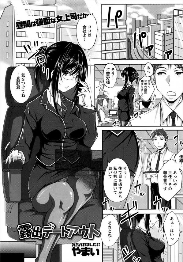 【エロ漫画・エロ同人】主任のお姉さんに野外露出させてデート開始♪自販機の前で通行人達に視姦されながら青姦SEXでおもらしアクメ♡