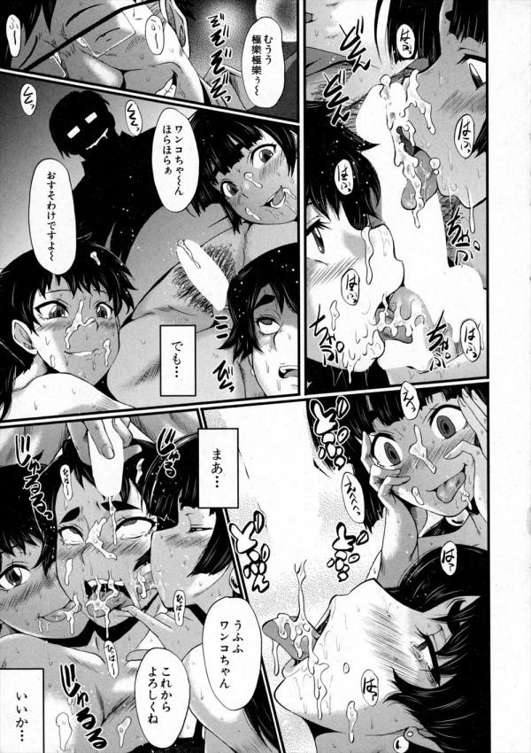 【エロ漫画】ドSな女が罠にハマってメス犬扱いされてメチャクチャ犯される!【SINK エロ同人】 (19)