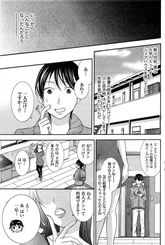【エロ漫画】同居人のお姉さんと壁を隔ててのオナニーからついに直接交わる日が【なちこ エロ同人】 (3)