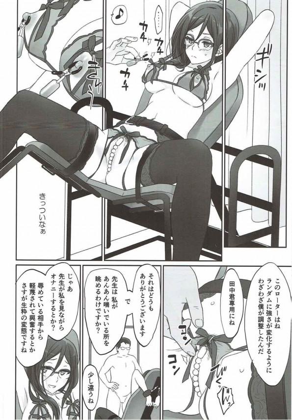 【ユーフォ】田中あすかはもう調教済みの性奴隷でした・・・みんなごめんね・・・【エロ漫画・エロ同人】 (5)