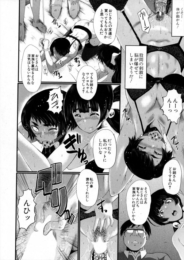 【エロ漫画】ドSな女が罠にハマってメス犬扱いされてメチャクチャ犯される!【SINK エロ同人】 (8)