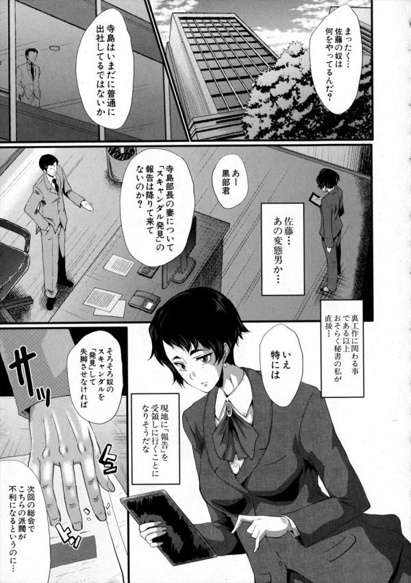 【エロ漫画】ドSな女が罠にハマってメス犬扱いされてメチャクチャ犯される!【SINK エロ同人】 (1)