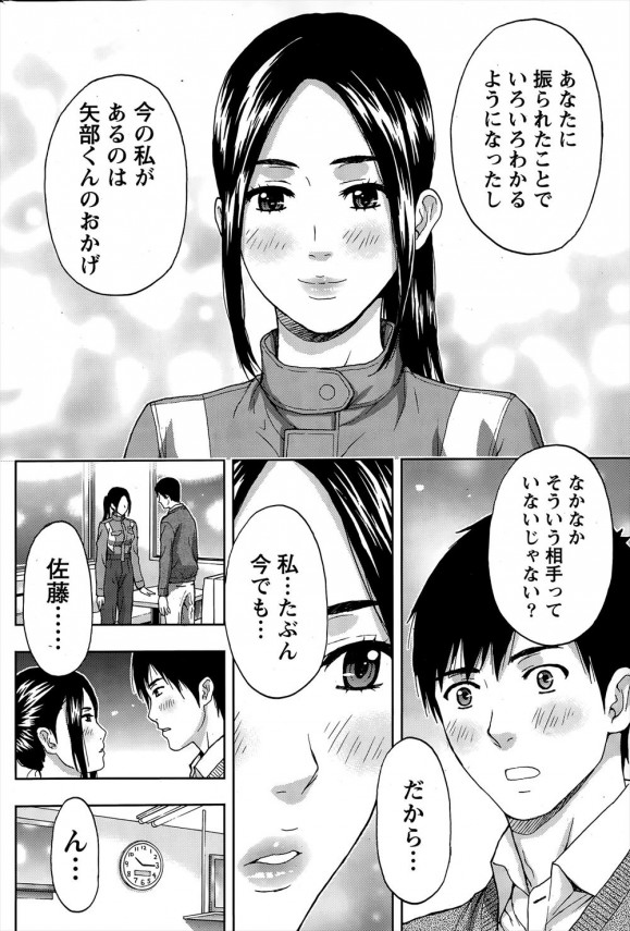 美人で巨乳に育った高校の同級生とえっちな事をしちゃう~♡♡【エロ漫画・エロ同人】 (12)