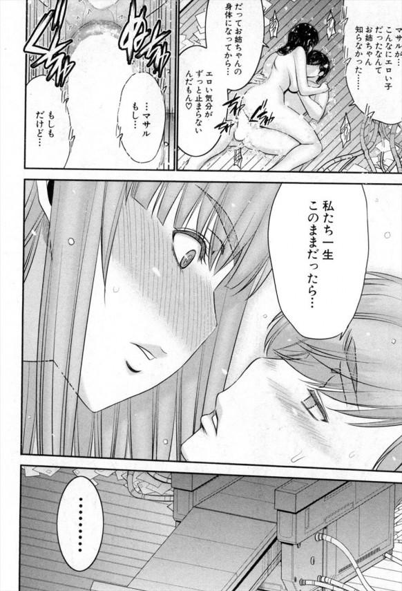 姉憑き! 最終話【エロ漫画・エロ同人】男に取り憑いてセックスしまくってるお姉さん羨ましいwww (40)