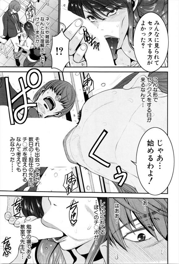【エロ漫画】好きな相手選んでHできる権利を得た男子がエロボディの女教師と初セックス!【守矢ギア エロ同人】 (11)