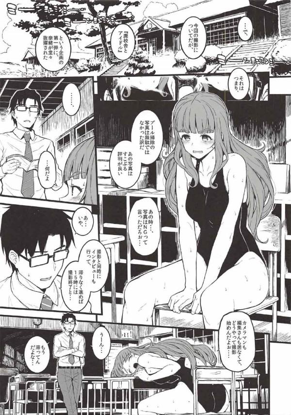 【アイマス】神谷奈緒ちゃんが発情しすぎてもうどうしようもないwww汗だくでえろいwww【エロ漫画・エロ同人】 (2)