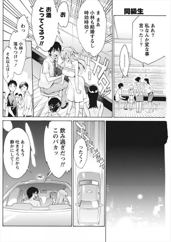 同級生と再開したら、一夜をともにすることになった・・・今度また会う約束までしちゃった・・・【エロ漫画・エロ同人】 (6)