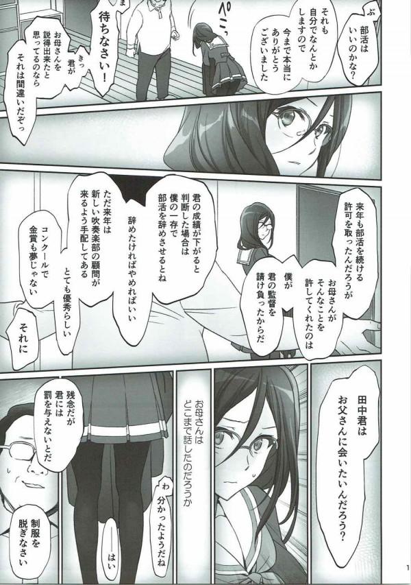 【ユーフォ】田中あすかはもう調教済みの性奴隷でした・・・みんなごめんね・・・【エロ漫画・エロ同人】 (14)