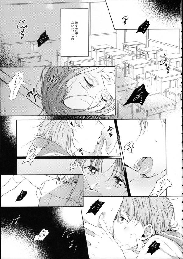 【ラブライブ!】桜内梨子ちゃんと高海千歌ちゃんが愛し合うwwwもう止められないwww【エロ漫画・エロ同人】 (35)