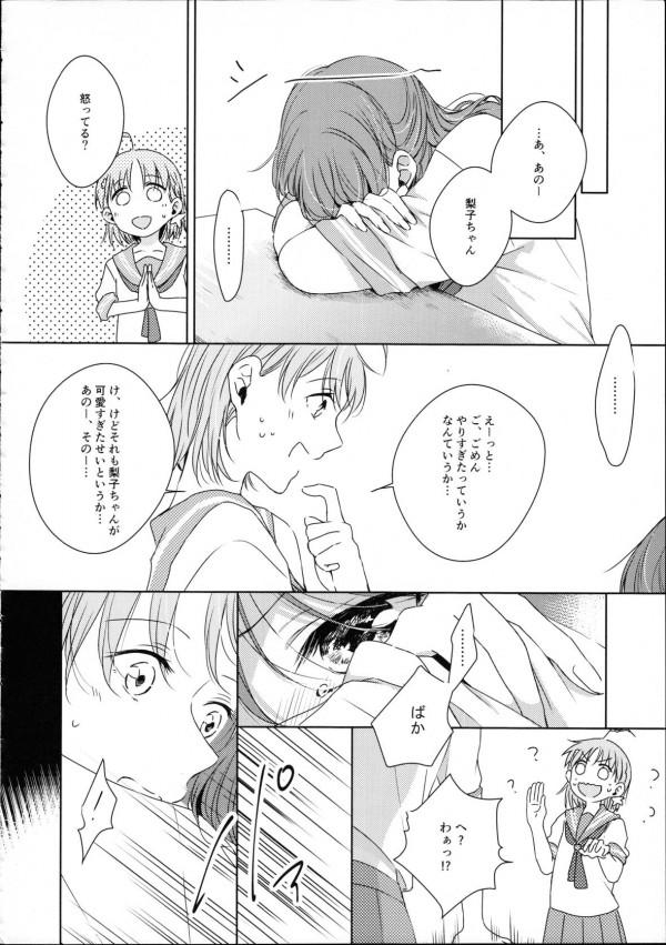 【ラブライブ!】桜内梨子ちゃんと高海千歌ちゃんが愛し合うwwwもう止められないwww【エロ漫画・エロ同人】 (44)