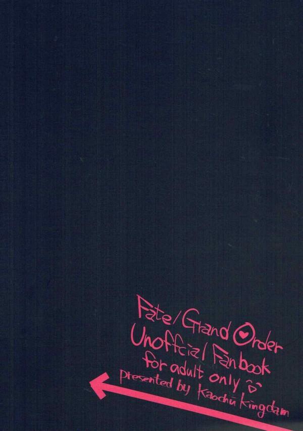 【FGO エロ同人】マスターの布団で帰りを待つ清姫w【無料 エロ漫画】(21)