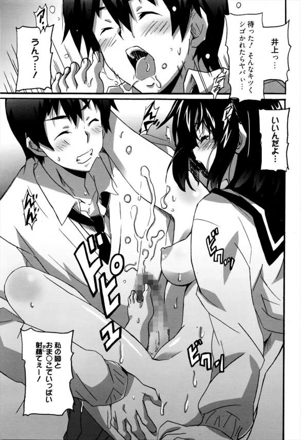 【エロ漫画・エロ同人誌】脚フェチの男が彼女の脚に惚れ込んでトイレでセックスwww (19)