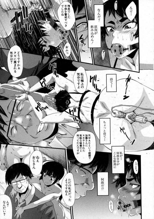 【エロ漫画】ドSな女が罠にハマってメス犬扱いされてメチャクチャ犯される!【SINK エロ同人】 (7)